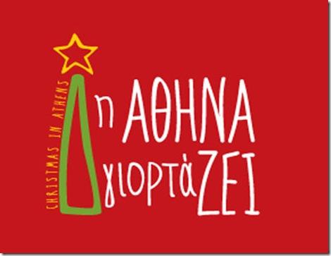 I_Athina_giortaZEI_Programma_Christougenniatikon_Ekdiloseon
