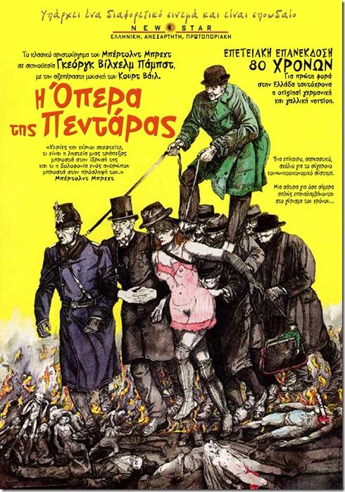 i opera tis pentaras poster