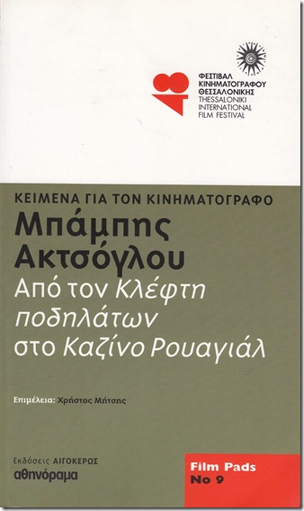 MPAMPHS AKTSOGLOU KEIMENA