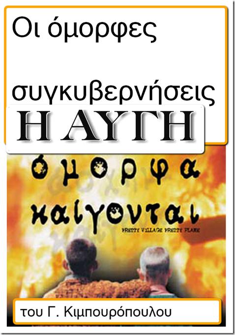 oi_omorfes_sygkyverniseis_efkola_kaigontai