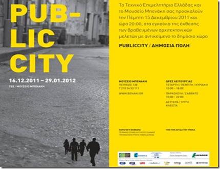 public_city_-_Dimosia_Poli_Ekthesi_sto_Mouseio_Mpenaki_1