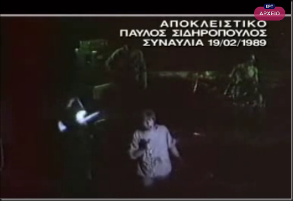 sidiropoulos_psifiako_arxeio_ert
