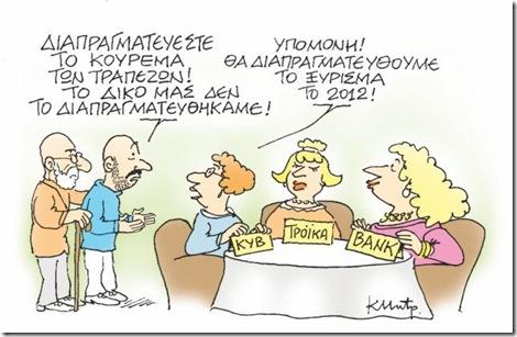SKITSO_MHTROPOYLOS