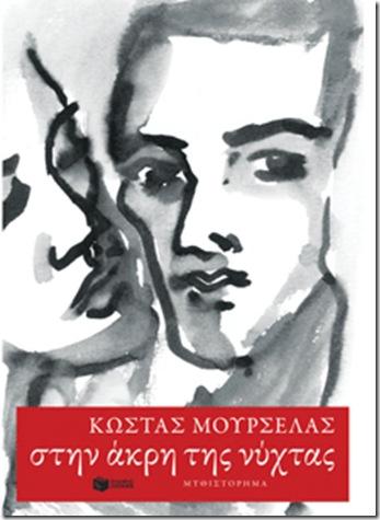 Stin_akri_tis_nuchtas_Kostas_Mourselas1