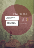 TRIANON_50_PLUS_001