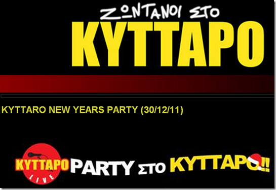 ZONTANOI_STO_KYTTARO_PARTY_30_12_2011