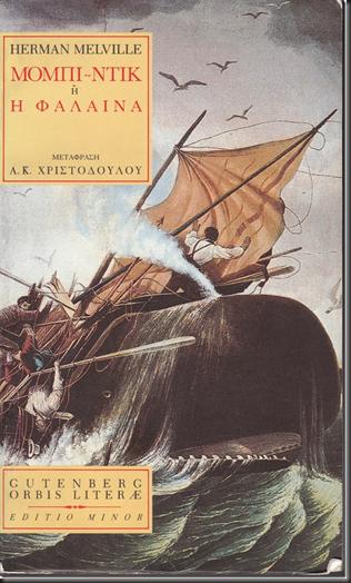 Herman Melville: ΜΟΜΠΥ-ΝΤΙΚ, Η ΦΑΛΑΙΝΑ,