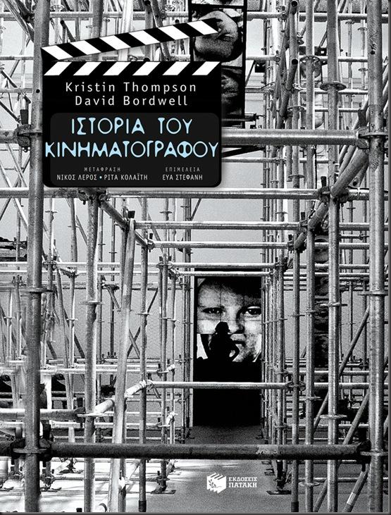 7341 istoria tou cinema film.p65