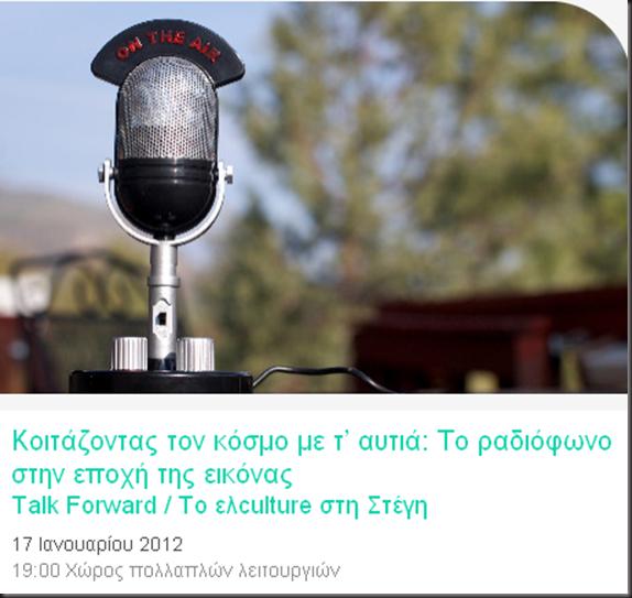 KOITAZONTAS_TON_KOSMO_ME_TA_AFTIA
