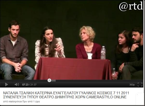 NATALIA_TSALIKH_KATERINA_EVAGGELATOU_PRESS_CONFERENCE_VIDEO