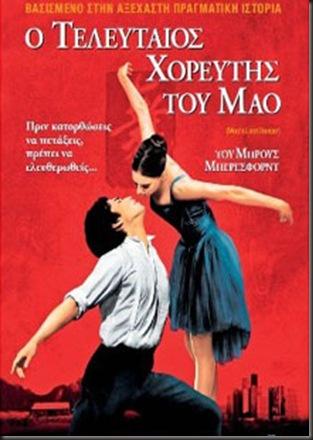 O_teleutaios_choreutis_tou_Mao_maos_last_dancer1