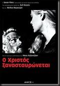 o-christos-xanastavronetai
