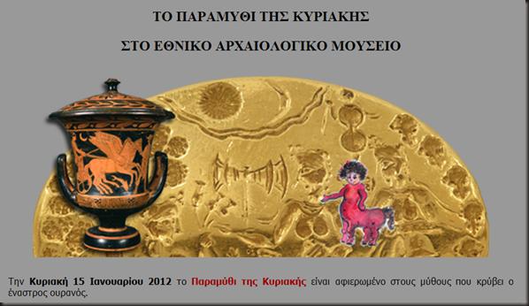 PARAMYTHI_TIS_KYRIAKHS_15_1_2012