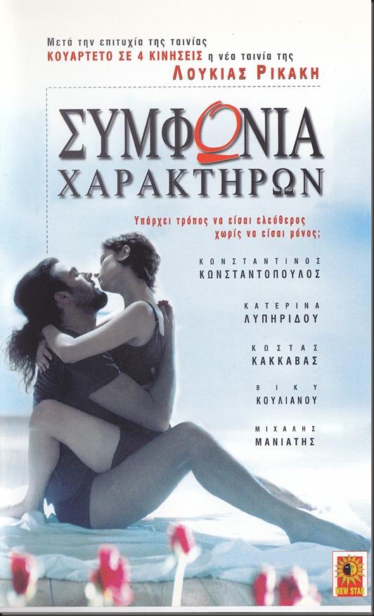 SYPFONIA XARAKTIRON