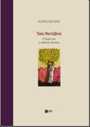 TASOS MANTZAVINOS PAROUSIASH