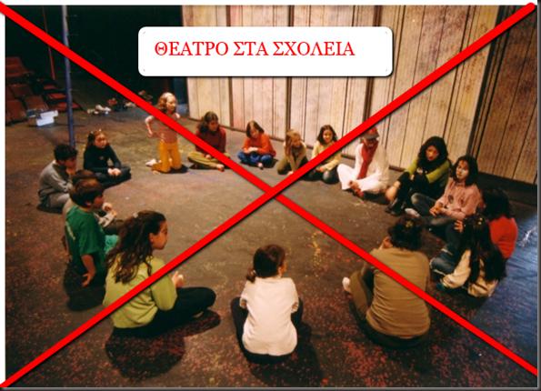 THEATRO_STA_SXOLEIA