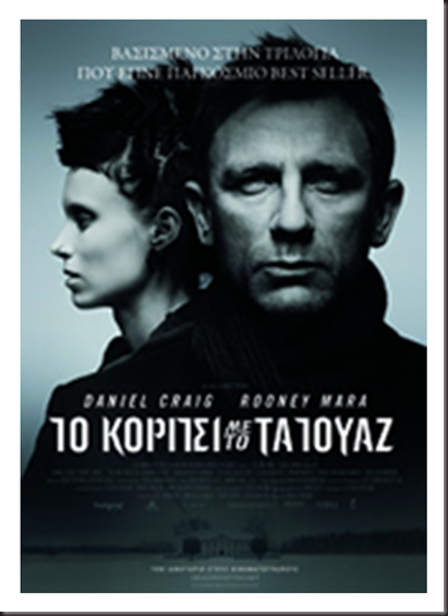 TO_KORITSI_ME_TO_TATUAZ_POSTER