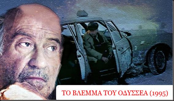 TO_VLEMMA_TOU_ODYSSEA-VEGGOU