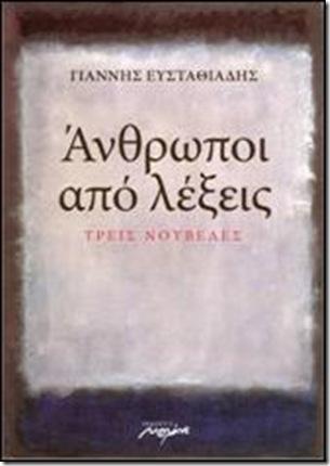 ANTROPOI APO LEXEIS