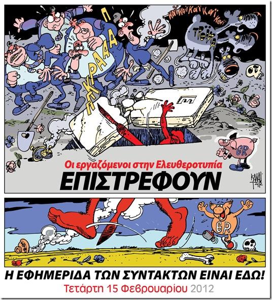ELEYTHEROTYPIA ERGAZOMENON