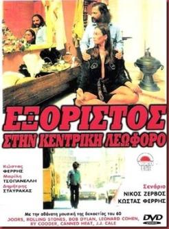 EXORISTOS STHN KENTRIKH LEOFORO