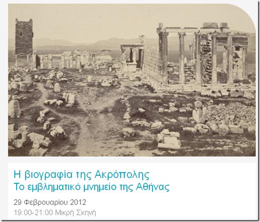 H_VIOGRAFIA_TIS_AKROPOLIS