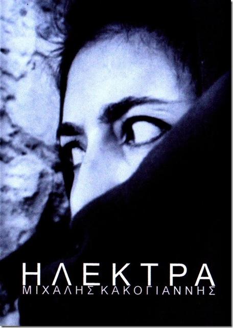 HLEKTRA KAKOGIANNHS