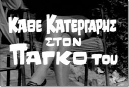 katergaris1969
