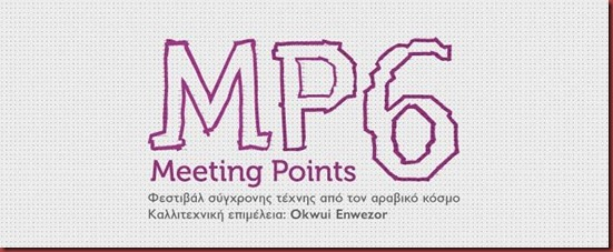 MP6_logo_banner