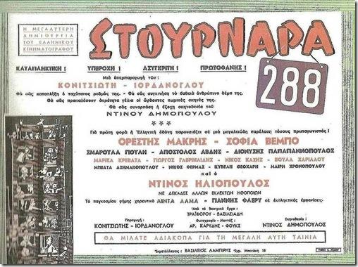 Stournara288