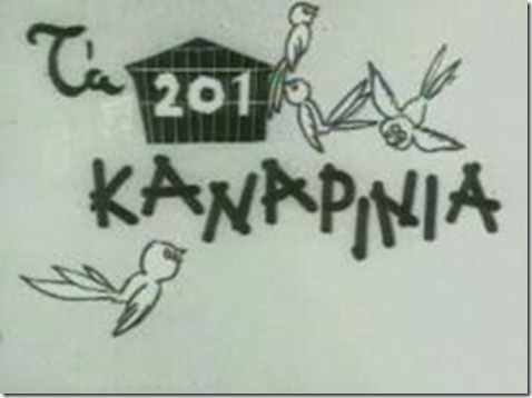ta_201_kanarinia