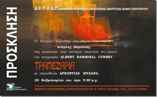 TRAPEZARIA_PROSKLHSH