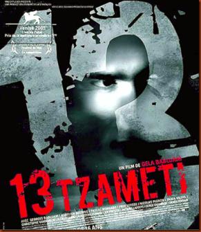 13_TZAMETI