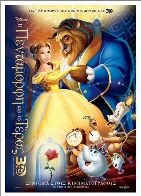 Beauty_and_the_Beast_3D_gr_poster.png
