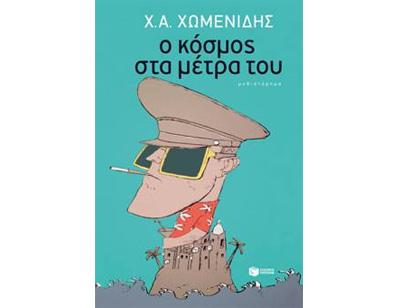 Christos_Chomenidis_O_kosmos_sta_metra_tou.jpg