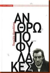 korovesis_book