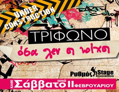 Osa_len_oi_Toichoi_Mia_mousiko_-_theatriki_parastasi_-_ekplixi_sto_Ruthmos_stage.jpg