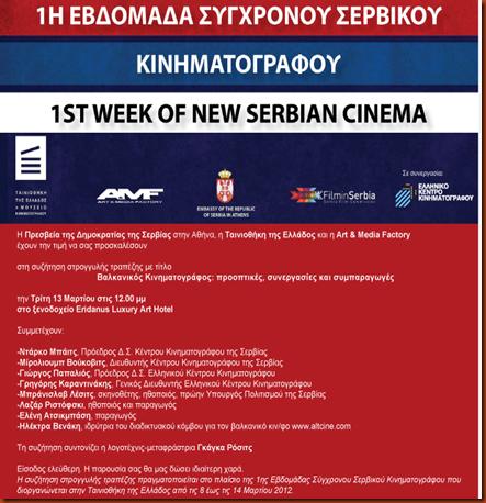 WEEK_SERBIAN_CINEMA_SYZHTHSH