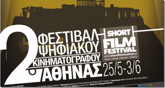 2o psifiako festival