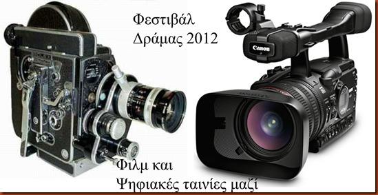 DIGITAL AND FILM FEST DRAMAS 2012