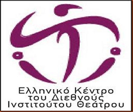 ELL-KENTRO-DIETHN-INSTIT-THEATROU