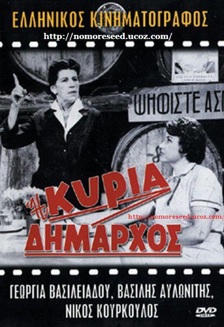 H KYRIA DIMARXOS.jpg