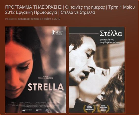 STRELLA VS STELLA