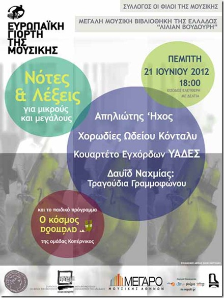 2012 Musicday voudouri