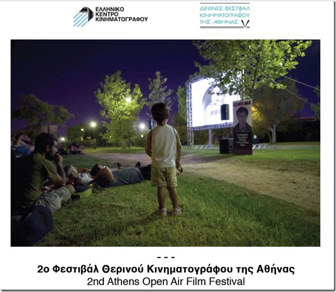 2o athens open air festival 2012