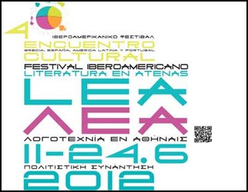 4o_Festival_Iviroamerikanikou_vivliou_-_LEA_2012_sto_Institouto_Thervantes