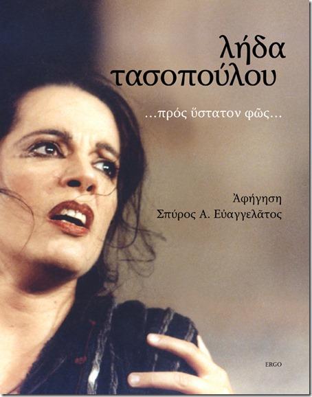 COVER LHDA TASOPOULOU