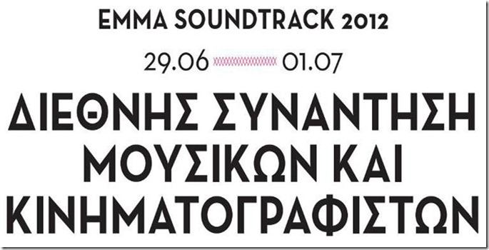 E.M.M.A. soundtrack