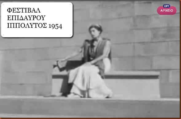 FESTIVAL_EPIDAVROU_IPPOLYTOS_1954