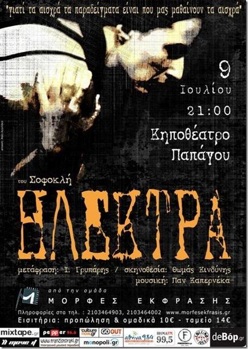 HLEKTRA FESTIVAL PAPAGOU 2012